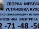 УСТАНОВКА КУХОНЬ ПОД КЛЮЧ!  271-48-50. НЕДОРОГО!!!
